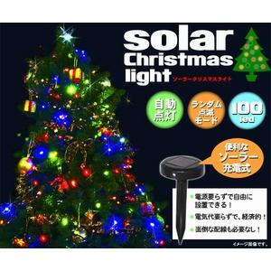 ソーラー充電式屋外イルミネーションライト