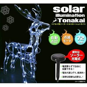 ソーラー充電式イルミネーションライト トナカイ型