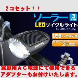 2WAY電源ソーラーLEDサイクルライト(自転車用) 2個+アダプター!