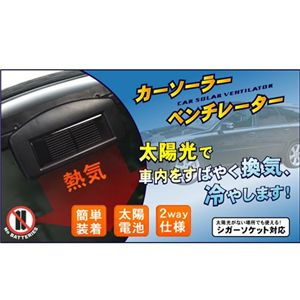[車内用換気ファン]カーソーラーベンチレーター 車内の熱気を逃がす!ソーラー電源・シガーソケット電源対応