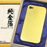 iPhone4ケース 金沢の純金箔貼り国産桐箱入り