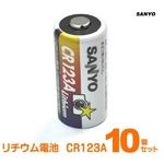 【訳あり・国産パッケージなし】 カメラ用電池CR123A 10個セット