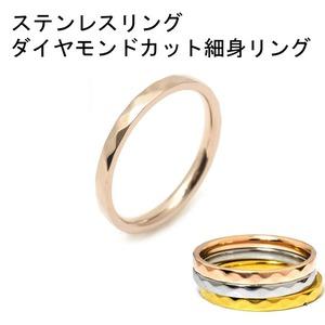 ステンレスリング ダイヤモンドカット細身リング ピンクゴールドカラー 7号