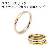 ステンレスリング ダイヤモンドカット細身リング ピンクゴールドカラー 11号の詳細ページへ