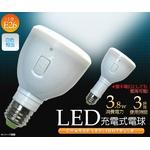 停電時も使用可 懐中電灯にもなるLED充電式電球 E26対応 3.8W(30W電球相当)