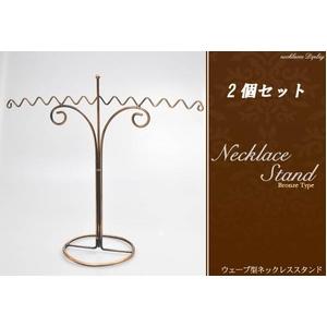 【2個セット】アンティーク調ブロンズ風 ネックレス用ディスプレイ 天秤型