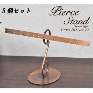 【3個セット】アンティークブロンズ風 ピアス用ディスプレイ ライン型ミニ