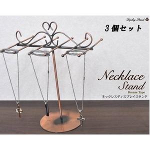 【3個セット】アンティーク調ブロンズ風 6連ネックレス用ディスプレイスタンド