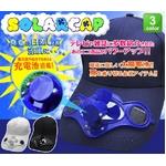 【暑さ対策】充電式!ソーラーファンキャップ ホワイト 屋内使用可