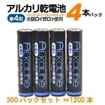 【1200本セット】単4形アルカリ電池 業務用最適・カートン買い!