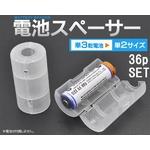 【36個セット】乾電池単3を単2に サイズ変換アダプター 半透明 [スペーサー]の詳細ページへ
