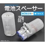 【20個セット】乾電池単3x2本を単1に サイズ変換アダプター 半透明[スペーサー]
