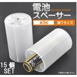 【15個セット】単3乾電池を単1に サイズ変換アダプター 半透明 [スペーサー]の詳細ページへ