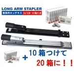 ロングステープラー(製本用ホッチキス)シルバー 芯20箱付!