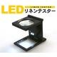 ミニスタンドルーペ LED・目盛り付リネンテスター(繊維検査用拡大鏡)の詳細ページへ