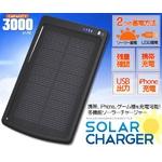携帯バッテリー&ソーラーモバイルチャージャー