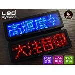 【ブルー】ミニLEDサインボード10x3cm 電光掲示板 ネームプレート・値札に!