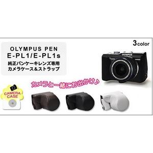 【デジカメケース】オリンパス・ペン E-PL1/E-PL1s用 ブラウンレザー ショルダーストラップ