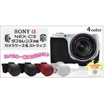 SONY(ソニー) α NEX-C3ダブルレンズ対応カメラケース ストラップ付 レザーブラウン