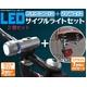 自転車用フロント・リアLEDライトセット 電池式 【2セット組】