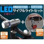 自転車用フロント・リアLEDライトセット 電池式 【2セット組】の詳細ページへ