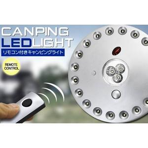 【2個セット】リモコン付き吊下げLEDライト シルバー(キャンピングライト)