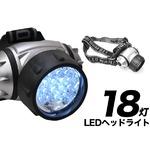 18灯LEDヘッドライト【4個セット】 の詳細ページへ