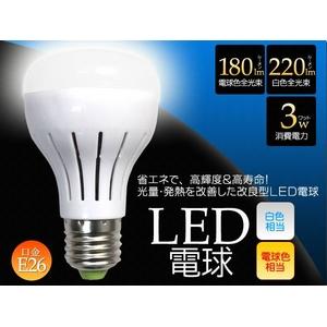 3WLED電球 口金E26型 暖色30W 【10個セット】