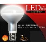 LED電球 E17ミニレフ球型 3.5W白色 【10個組】の詳細ページへ