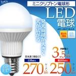 LED電球 E17ミニクリプトン球型3.5W 電球色 【10個組】の詳細ページへ