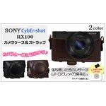 【カメラケース】ソニー サイバーショットRX100 ネックストラップ付 レザーブラック