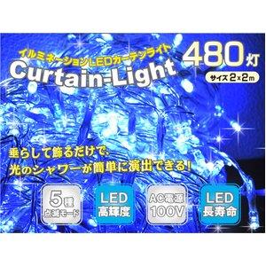 イルミネーションLEDカーテンライト(2×2m)480灯 第1位