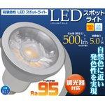 【調光器対応】LED電球 5W高演色性スポットライト クールホワイト(白色) 【10個セット】の詳細ページへ