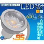 LED電球 5W高演色性スポットライト クールホワイト(白色) 【10個セット】の詳細ページへ