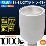 空冷装置付スリムLED電球E26 スポットライト用38°白色の詳細ページへ