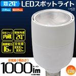 【2個セット】空冷装置付スリムLED電球E26 スポットライト用狭角24°白色の詳細ページへ