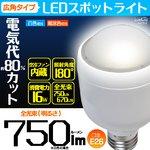 【2個セット】空冷装置付スリムLED電球E26 スポットライト用広角180°白色の詳細ページへ