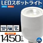 【2個セット】高輝度!空冷装置付スリムLED電球E26スポットライト38°白色の詳細ページへ