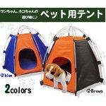 ペット用テント ブルー 犬や猫の寝室・おもちゃに