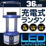 【訳あり】ソーラーパネル付36灯充電式LEDランタン