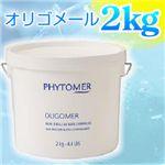 オリゴメール(浴用化粧品) 2kg