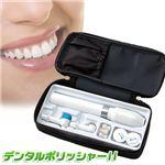 ¥2,604円 白い歯ってい〜いな♪専門家も認める「歯面清掃研摩器」がパワーアップして登場!