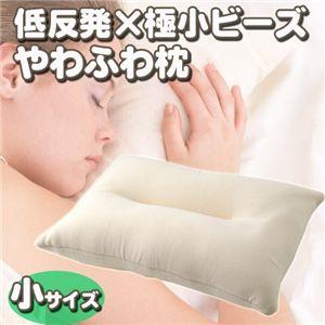 低反発×極小ビーズ やわふわ枕 <小>