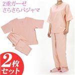 2重ガーゼさらさらパジャマ 2枚組 ピンク Lサイズ