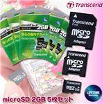 Transcend microSD 2GB 5枚セット