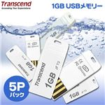 Transcend 1GB USB���꡼ T3(5P�ѥå���
