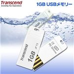 Transcend 1GB USBメモリー T3