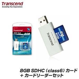 Transcend 8GB SDHC(class6)カード+カードリーダーセット