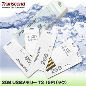 Transcend 2GB USBメモリー T3(5Pパック)