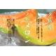 共選夕張メロン(品質【良】)1.3kgサイズ3玉(中) 写真5